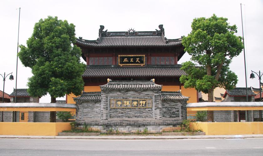 宁波静宗禅寺