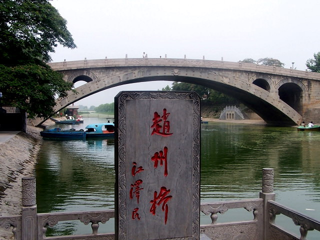 天下第一桥——赵州桥
