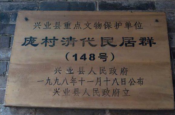 广西玉林市兴业县庞村清代民居古建筑群