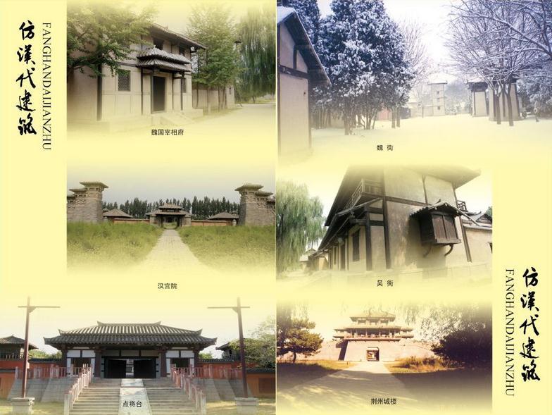 汉代建筑规划设计布局及装饰的风格特征图片