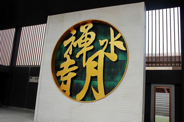 现代寺庙建筑规划设计方案水月禅寺
